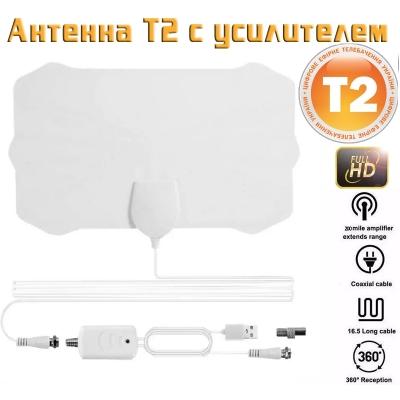 Цифровая активная комнатная антенна Digital TV для T2 с усилителем Белая
