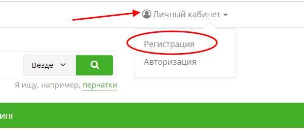 Регистрация NaBaze