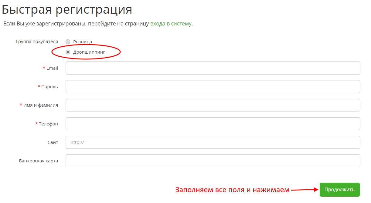 Регистрация дропшиппинг NaBaze